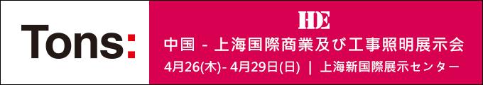 2018上海展banner-jp