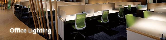 應用照明案例-辦公空間