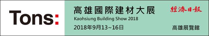 2018高雄展banner-1