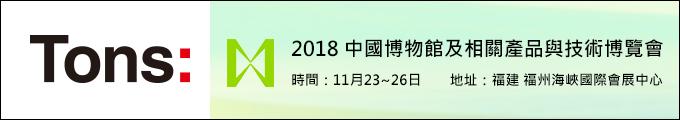 2018博博会banner-1