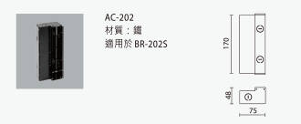 BR-202S-acc