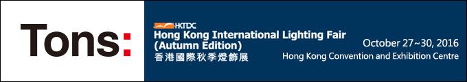 2016香港秋飾展-英