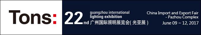 2017廣州國際照明展-英